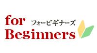 朝日新聞デジタル for Beginners