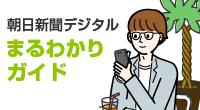 朝日新聞デジタルまるわかりガイド