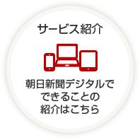 朝日新聞デジタルのサービス紹介