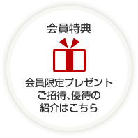 朝日新聞デジタルの会員特典