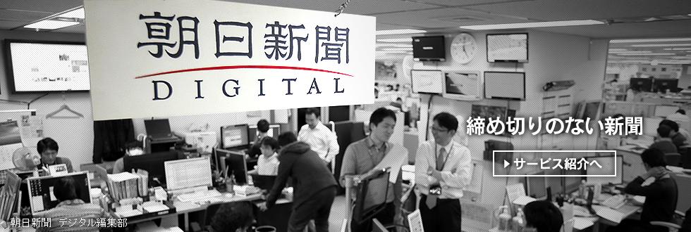 朝日新聞デジタルのサービス