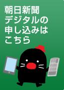 朝日新聞デジタルの購読申し込みはこちら