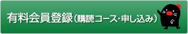 有料会員登録(購読コース・申し込み)