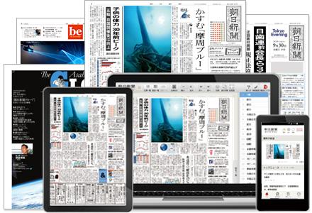 新聞宅配と紙面ビューアーやアプリなどデジタル版のサービスがすべて使えます