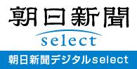 朝日新聞デジタルselect