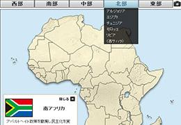 アフリカはいま