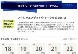 ソーシャルメディアウイーク東京2013