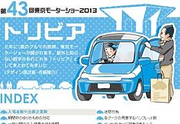 東京モーターショー2013トリビア