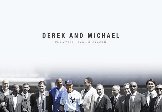 デレク&マイケル