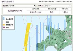 日本海の地震津波想定 あなたの街は