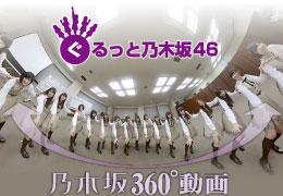 ぐるっと乃木坂46 360度動画