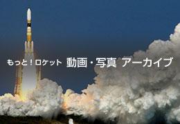 もっと!ロケット動画・写真アーカイブ