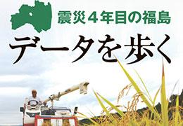 震災4年目の福島 データを歩く