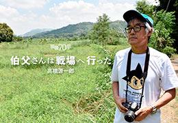 高橋源一郎 伯父さんは戦場へ行った