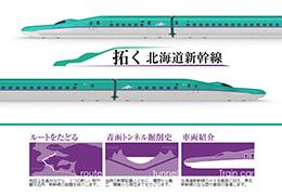 拓く 北海道新幹線