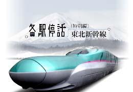東北新幹線 各駅停話[特別編]