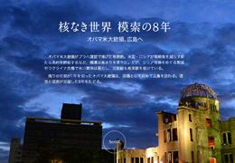 核なき世界 模索の8年 オバマ大統領、広島へ