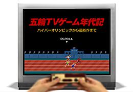 五輪TVゲーム年代記