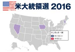 米大統領選挙2016