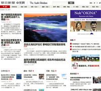 Asahi Shimbun Chinese Website