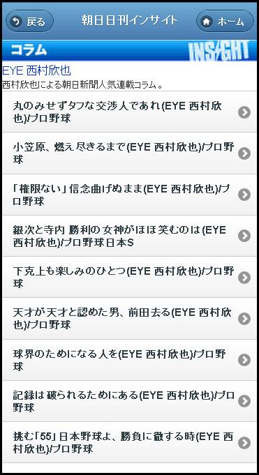 朝日日刊インサイト画面3