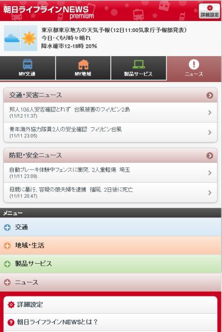 朝日ライフラインNEWS画面3