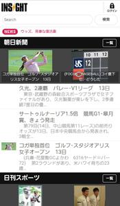 朝日日刊インサイト画面1