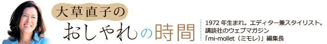 大草直子のおしゃれの時間 - 女子組:朝日新聞デジタル