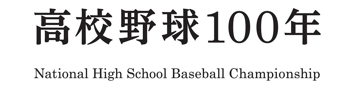 高校野球100年:朝日新聞デジタ...