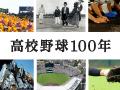 高校野球100年名勝負ギャラリー
