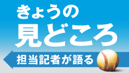 甲子園第12日見どころ 勢いづく仙台育英、広陵と対戦