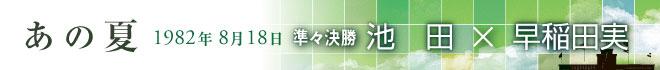 あの夏 池田×早稲田実
