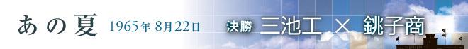 あの夏 三池工×銚子商