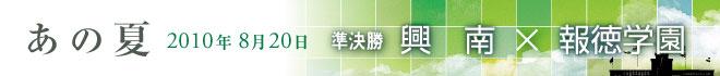 あの夏 興南×報徳学園