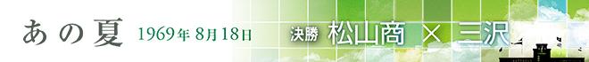 あの夏 松山商×三沢
