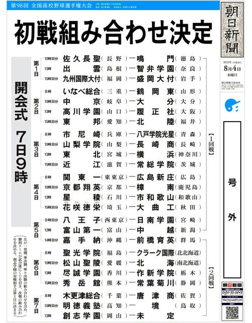(朝日新聞社):高校野球 全国大会の組 …