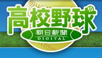 朝日新聞デジタル 高校野球