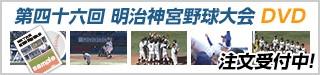 第46回明治神宮野球大会DVD