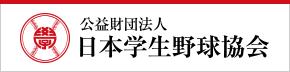 公益財団法人日本学生野球協会