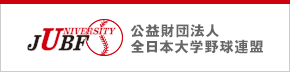 公益財団法人全日本大学野球連盟
