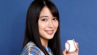 高校野球、泥臭いのって一番いい 広瀬アリスさん