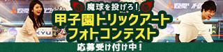 甲子園トリックアートフォトコンテスト
