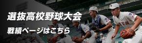 選抜高校野球大会 戦績ページはこちら