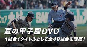 夏の甲子園DVD 1試合1タイトルとして全48試合を販売!
