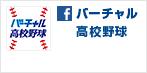 朝日新聞 アサヒ・コム高校野球