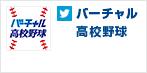 朝日新聞 高校野球ニュース
