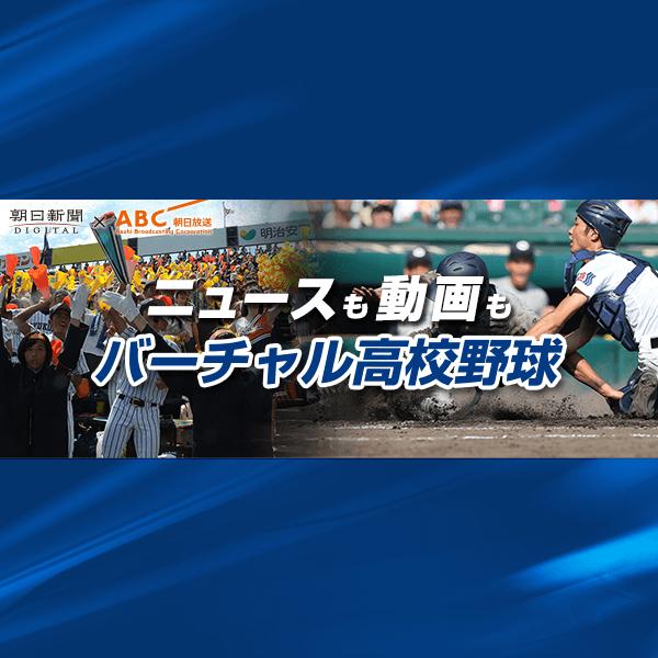 毎回26奪三振、茨城県の新記録 被安打4で3失点 - 高校…
