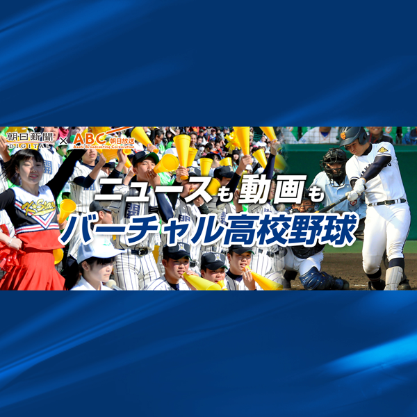 センバツ-第89回選抜高校野球(甲子園):バーチャル高校野球