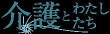 介護保険料マップロゴ