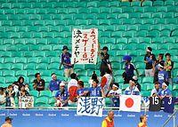 試合前、スタンドでメッセージを掲げる日本サポーター=諫山卓弥撮影